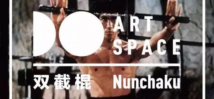 DO ART SPACE | 免费公开课–双节棍