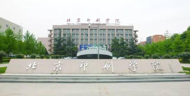 展区报道:数字媒体主题之北京印刷学院展区