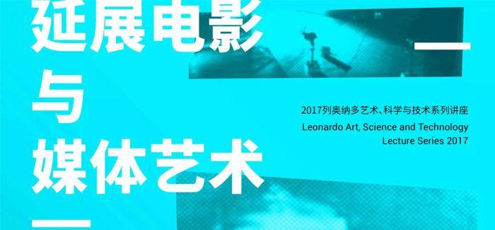 CAC·活动 | 2017列奥纳多艺术 科学与技术系列讲座