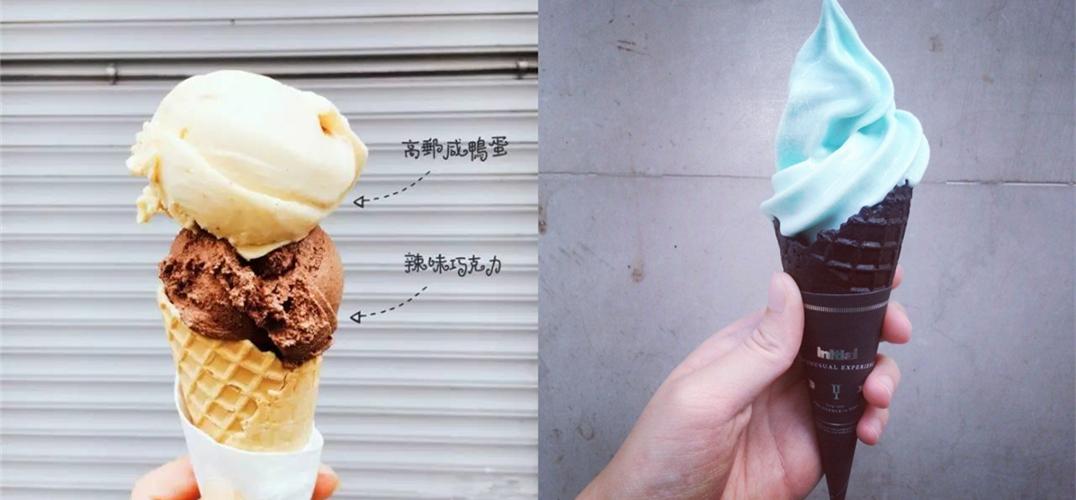 如果夏天有另一个名字 那大概就是冰淇淋