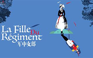 上海歌剧院版《军中女郎》将首演