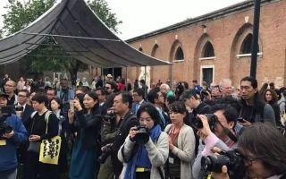威尼斯双年展中国馆开幕:这一次中国向世界展示了什么?