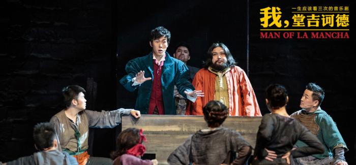 百老汇经典《音乐之声》《我,堂吉诃德》中文版要怎么改?
