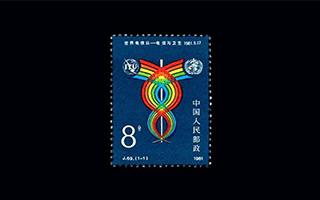 世界电信日在邮票上