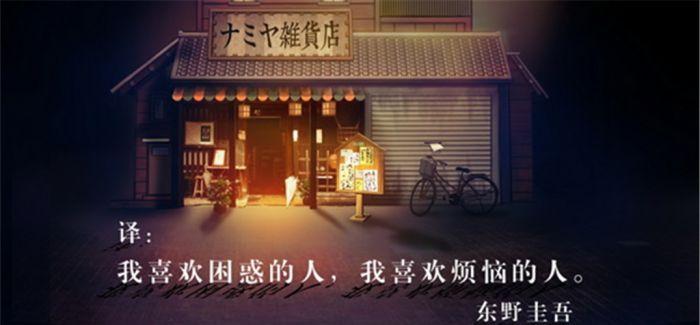 东野圭吾寄语话剧版《解忧杂货店》:我喜欢烦恼的人