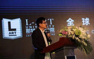 吕澎院长的那特学院让陈丹青都想再当一回学生