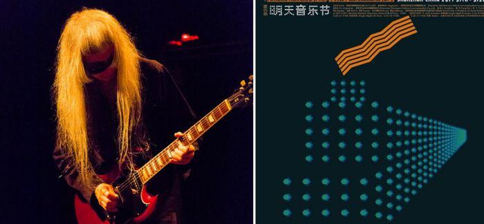 第四届深圳明天音乐节现场:化石与先锋