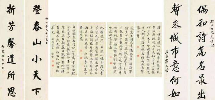 匡时春拍:二十世纪文人书法