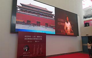 故宫学院正式落户上海 助力故宫文化传播