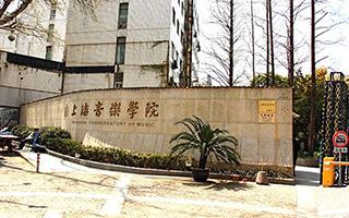 """上海音乐学院牵手伯克利音乐学院成立""""现代音乐院"""""""