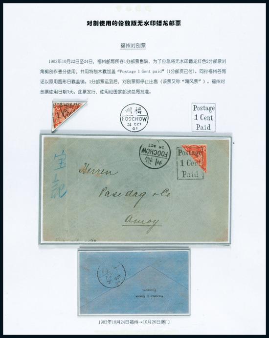 Lot 2544 1903年福州寄厦门西式封