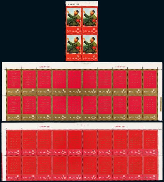 """Lot 2711 1967年文1""""战无不胜的毛泽东思想万岁""""邮票全套四方连"""