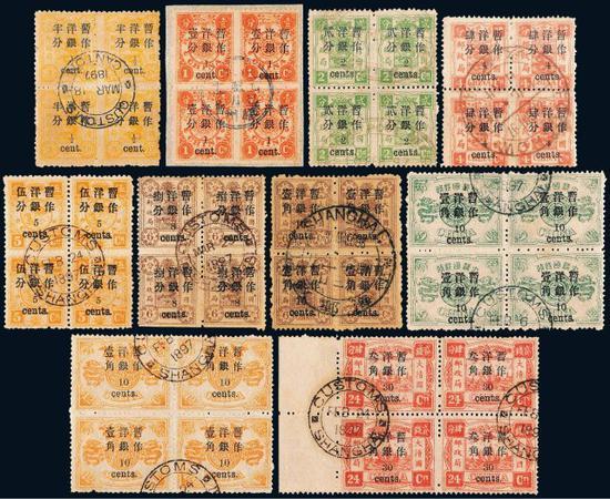 Lot 2511 1897年慈禧寿辰纪念初版小字改值邮票 十枚全四方连