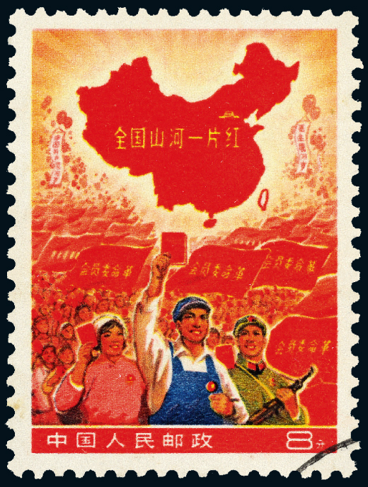"Lot 2717 1968年""全国山河一片红""撤销发行邮票"