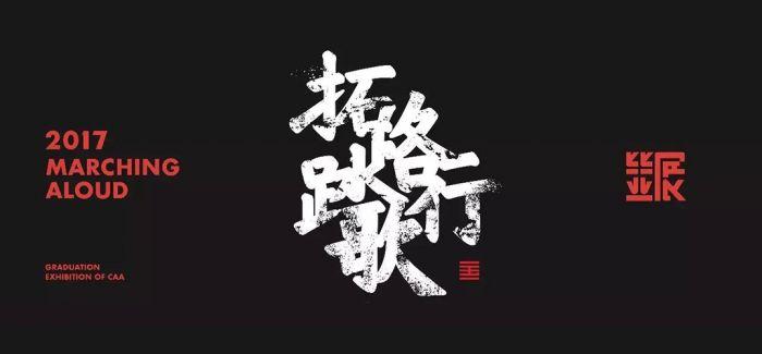 拓路踏歌行 2017中国美术学院毕业展示周启幕