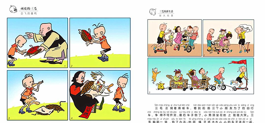 """新书庆六一 漫画""""小三毛""""再现新面貌"""