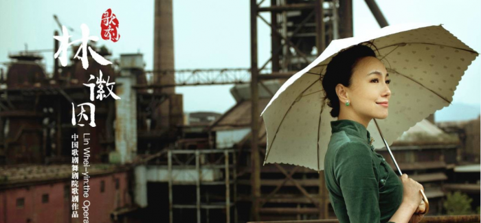 《林徽因》:探索中国歌剧新样式