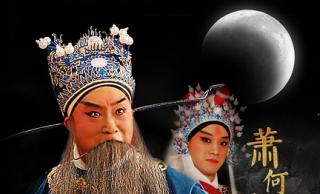 上海电影节首设戏曲单元 将放映6部新拍电影