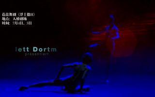 多特蒙德芭蕾舞团将在北京演绎歌德巨著《浮士德》