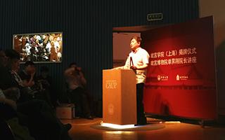 故宫学院上海分院将重点关注建成遗产保护与研究