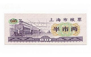 老票证 火花 邮票汇集南京 一张粮票值1000元