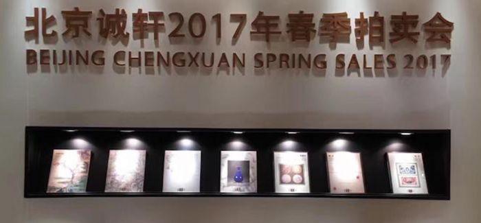 诚轩2017年春拍预展开幕