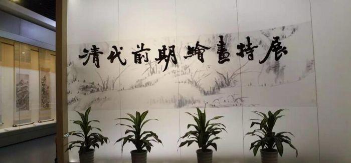 天博 清代前期绘画特展 将换展 八大石涛等精品回顾