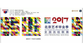 """2017《北京艺术毕业季》活动暨""""全国百校联展""""开幕"""