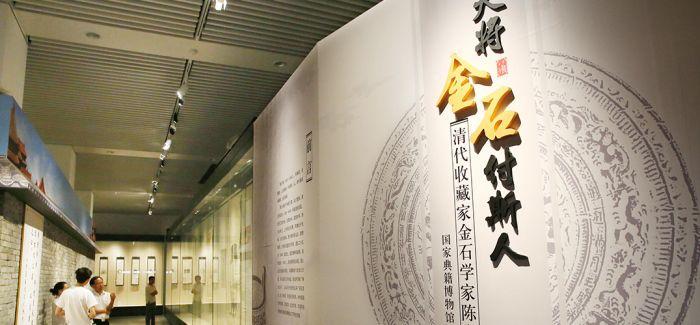 清代金石大家陈介祺特展在京开幕 曾收藏毛公鼎