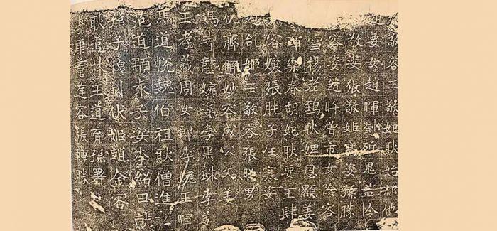 上海图书馆藏碑帖 《上图善本碑帖综录》首发
