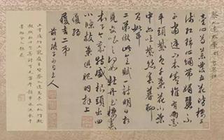上海博物馆将展明代吴门手札