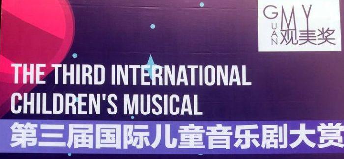用音乐温暖特殊孩子—第三届观美音乐剧大赏在沪发布