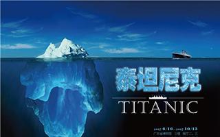 """从""""永不沉没""""到""""永远沉没""""泰坦尼克号经历了什么"""