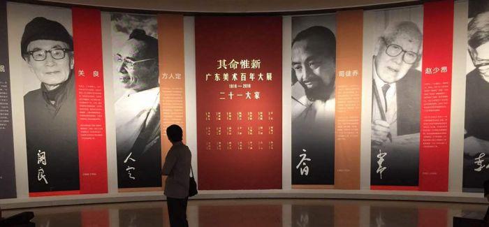 广东美术百年大展在京开幕 引发广泛关注