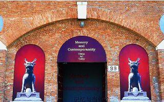 威尼斯双年展平行展:有差异的记忆,和有区别的当代
