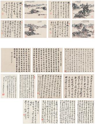Lot814 黄宾虹(1865~1955) 为陶广作 八十感言书画册 · 附金石书画论 起拍价RMB-350万 成交价RMB- 701.5万元