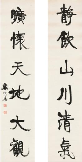 Lot781 康有为(1858~1927) 行书 六言联 起拍价RMB-50万 成交价RMB- 149.5万元