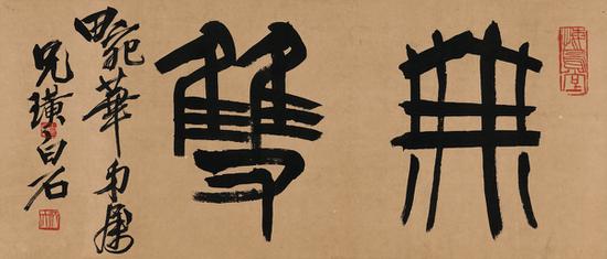 Lot880 齐白石(1863~1957) 为梅兰芳书匾 无双 起拍价RMB-40万 成交价RMB- 460万元