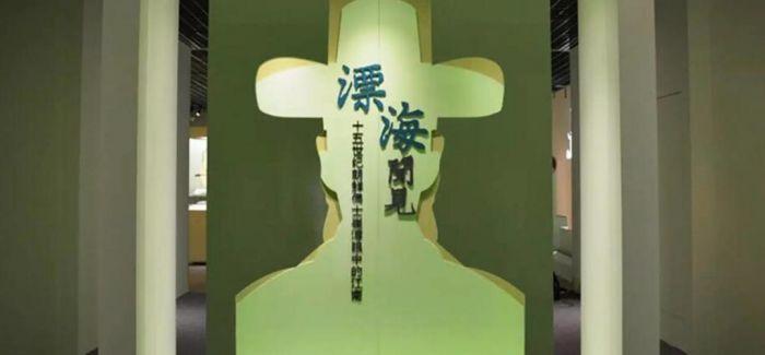 """浙江省博物馆""""漂海闻见""""展 一个不得不说的展览"""