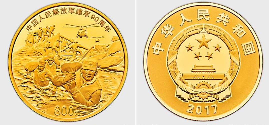 建军90周年纪念币 想来一套吗?