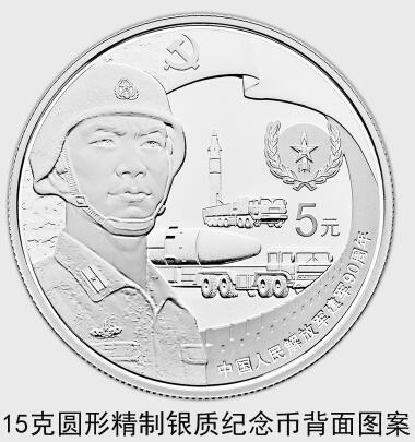 中国人民解放军建军90周年纪念币7月31日起发行