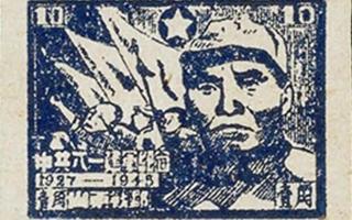 邮票见证建军节的时代烙印