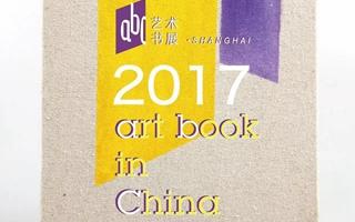 2017年abC艺术书展——上海完整活动日程出炉!