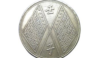 民国元年饷银为何备受青睐?