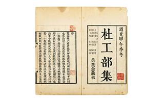 专题性的古籍拍卖最受藏家的喜爱
