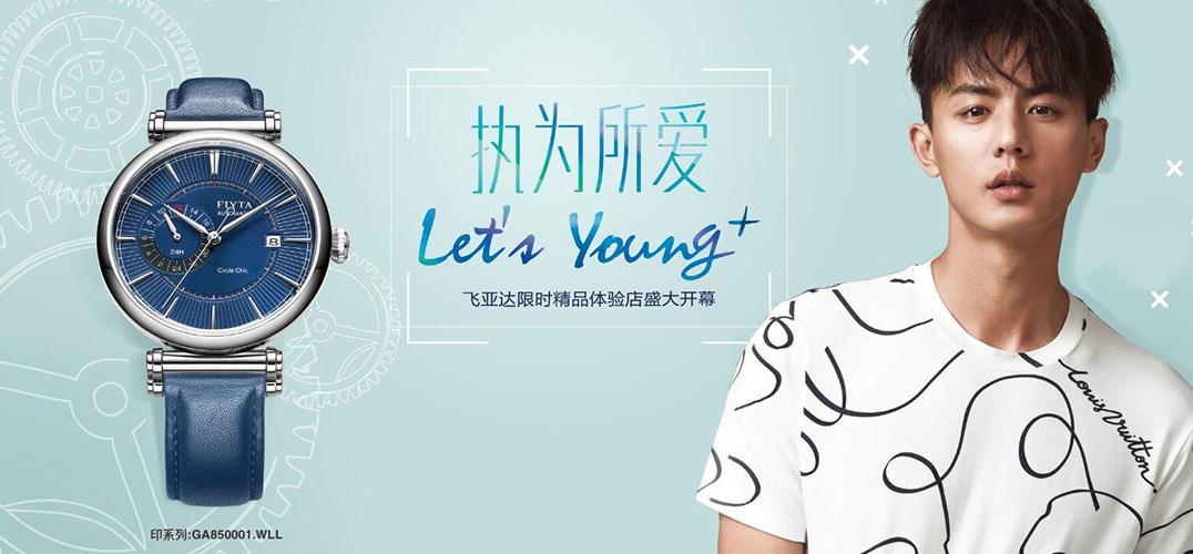 """印花+复古=""""执为所爱•Let's Young+"""""""
