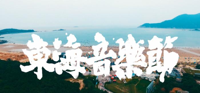 七年东海 砥砺来临 2017东海音乐节即将启程狂欢