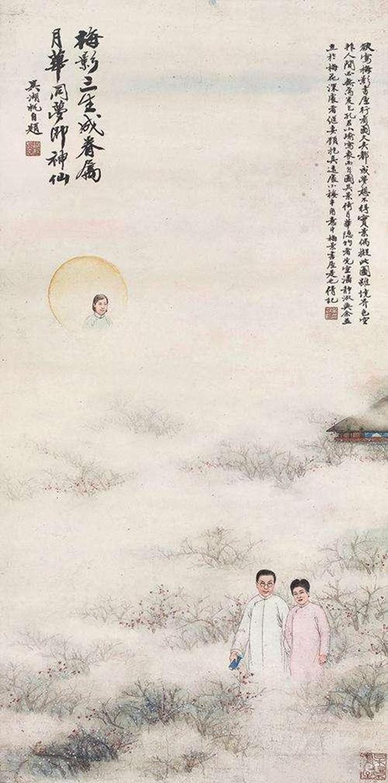 孔小瑜写像、吴湖帆自图其景《三生同梦图》癸巳(1953年)