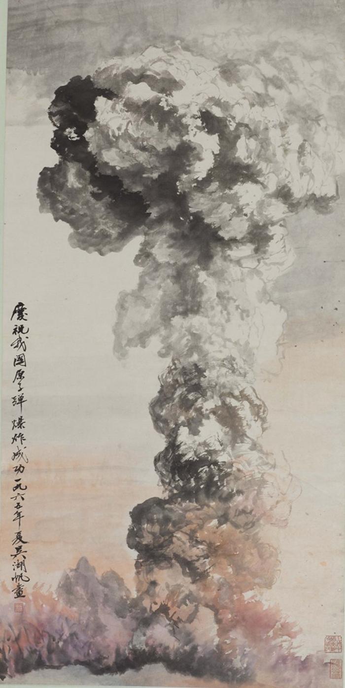 吴湖帆 《庆祝我国原子弹爆炸成功》乙巳(1965年)