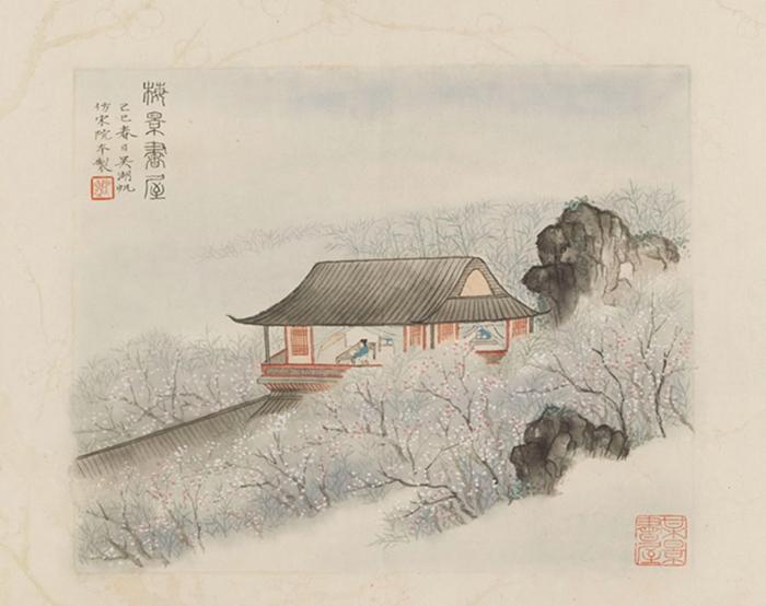 吴湖帆《梅景书屋》己巳(1929年)